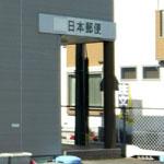 大垣市外渕の国道258号線沿いにある日本郵便の建物は郵便局なのか確かめてきた