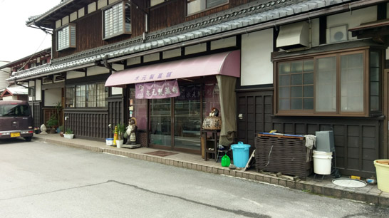 木元製菓舗外観