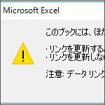 Excelでほかのデータソースへのリンクが含まれていますを表示しないで開く方法
