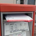 厚さ4cmの封筒が入る郵便ポストは存在するか?