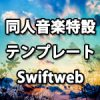 スマホも対応、同人音楽特設サイトテンプレート「Swiftweb」