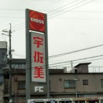 ガソリンスタンドENEOSの看板にある「宇佐美」とは何か?