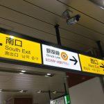 JR神田駅で東京メトロ銀座線に乗り換える方法と所要時間