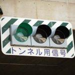 高速道路に信号機が?トンネル用信号とは何のために設置されているのか