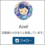 instagramのブログパーツ