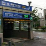 大通公園の駐車場として使える北一条地下駐車場の入口はどこか?