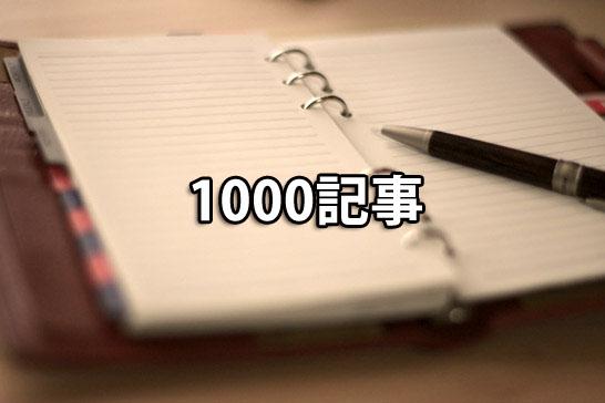 ブログ1000記事