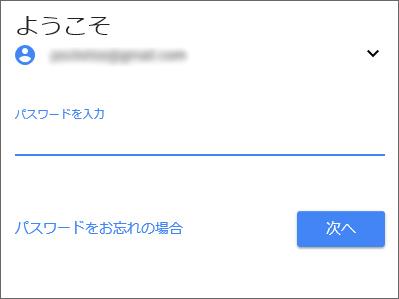 Googleログインでパスワードを入力