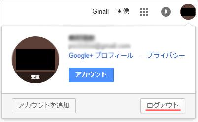 Googleアカウントをログアウト