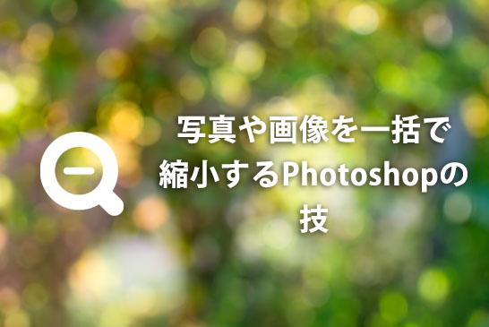 複数の写真や画像を一括で縮小するPhotoshopの技