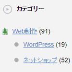 WordPressのサイドバーのカテゴリー欄で子カテゴリーを表示しない方法