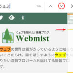 スマホのChromeブラウザでページ内検索を行う方法