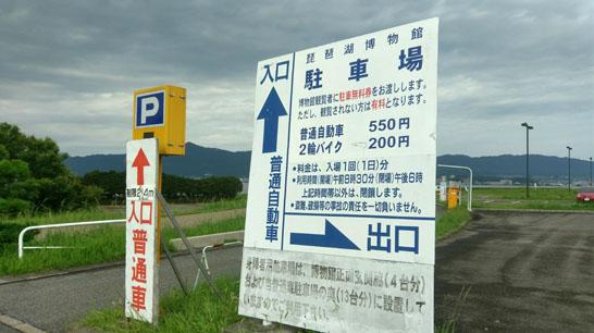 琵琶湖博物館駐車場