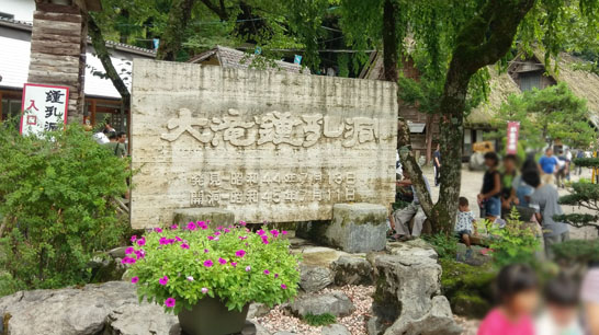 大滝鍾乳洞の石版