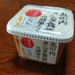 体重計のタニタが味噌!?タニタ食堂の減塩みそで味噌汁を作ったら優しい甘みで美味しい
