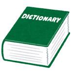 Androidスマホでもよく使う単語をユーザー辞書登録して楽に変換する方法