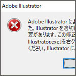 Illustratorでレジストリ関連の問題が検出されましたというエラーが出た時の対処方法