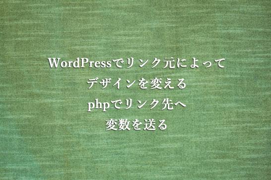 WordPressでリンク元によってデザインを変える