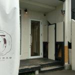 札幌円山にある北海道米の素材にこだわった煎餅専門店「サムライ煎兵衛」