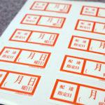 手紙や封筒も日付指定や時間帯指定ができる事をご存知でしょうか?