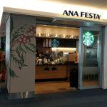 羽田空港第2ターミナルビル(ANA側)のスターバックスの場所はどこ?