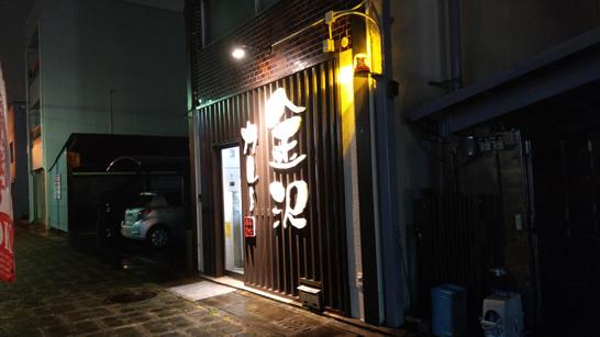 金沢カレー外観
