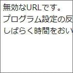 エックスサーバーへ移転時にデータベースをインポートしたら「無効なURLです。」