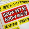 電子レンジで冷凍食品のあたため500W/600Wってどこで判別?地域によって違いは?