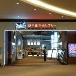 新千歳空港シアターで旅行者も荷物を持って映画を観られる?