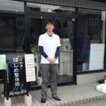 滋賀県彦根市の「はじめ整体院」で体の歪みや重心のズレを相談してきた