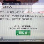 楽天ポイントカードでW0211003013エラーが発生してポイントが使えない