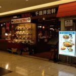 新千歳空港で早朝7時から朝ごはんが食べられるカフェやレストラン