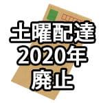 郵便局の郵便配達が2020年を目処に土曜配達を廃止する見込み、代替方法は?