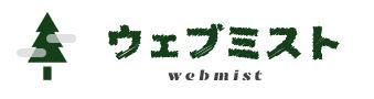 ウェブミスト(Webmist)