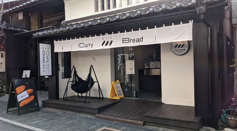 近江牛Curry Bread